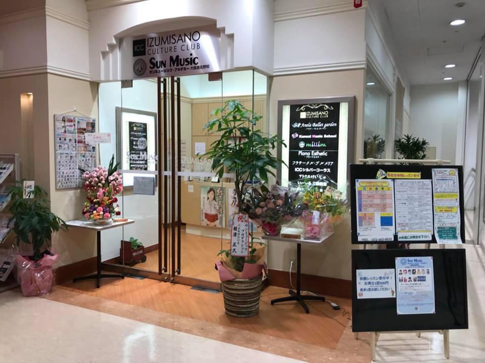 西日本支部の創設